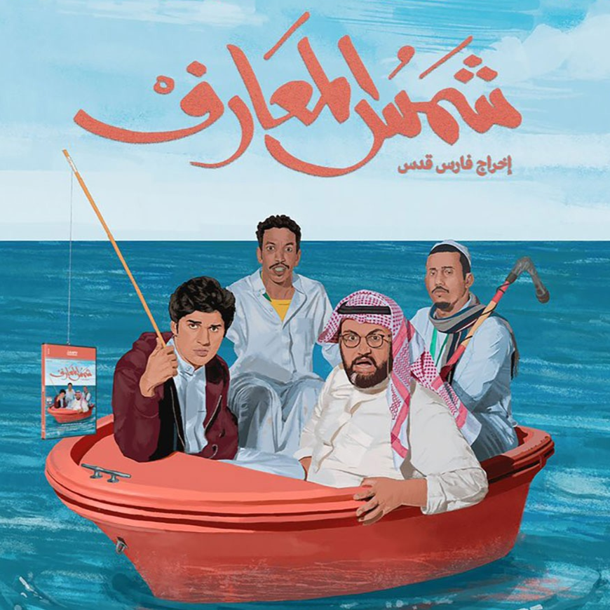 Saudi Comedy Film 'Shams Al-Ma'arif' to Debut on Netflix Globally This October
